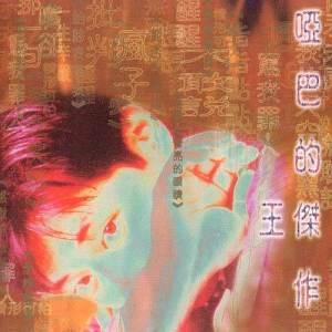王傑的專輯啞巴的傑作