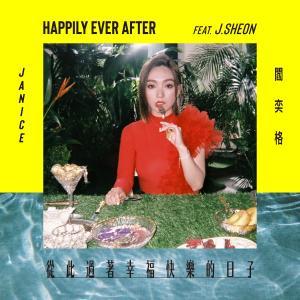 閻奕格的專輯從此過著幸福快樂的日子 (feat. J.Sheon)