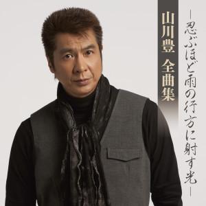 山川豊的專輯Yutaka Yamakawa Zenkyokushu -Shinobuhodo Ameno Yukueni Sasu Hikari-