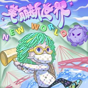 Bridge的專輯New World
