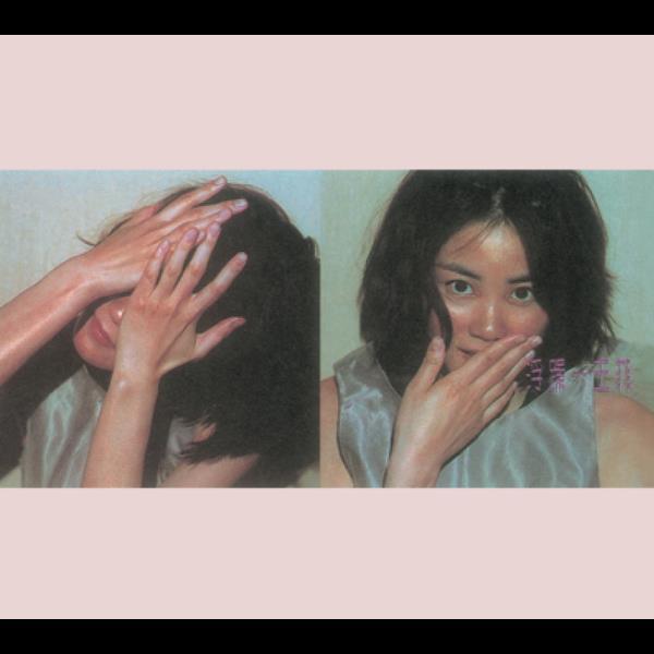 Bu An 1996 王菲