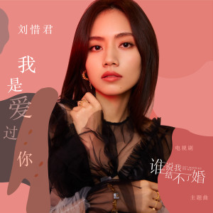劉惜君的專輯我是愛過你 電視劇《誰説我結不了婚》主題曲