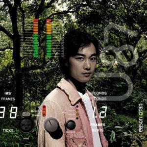陳奕迅的專輯正東 10 X 10 我至愛唱片  - 陳奕迅'U87'