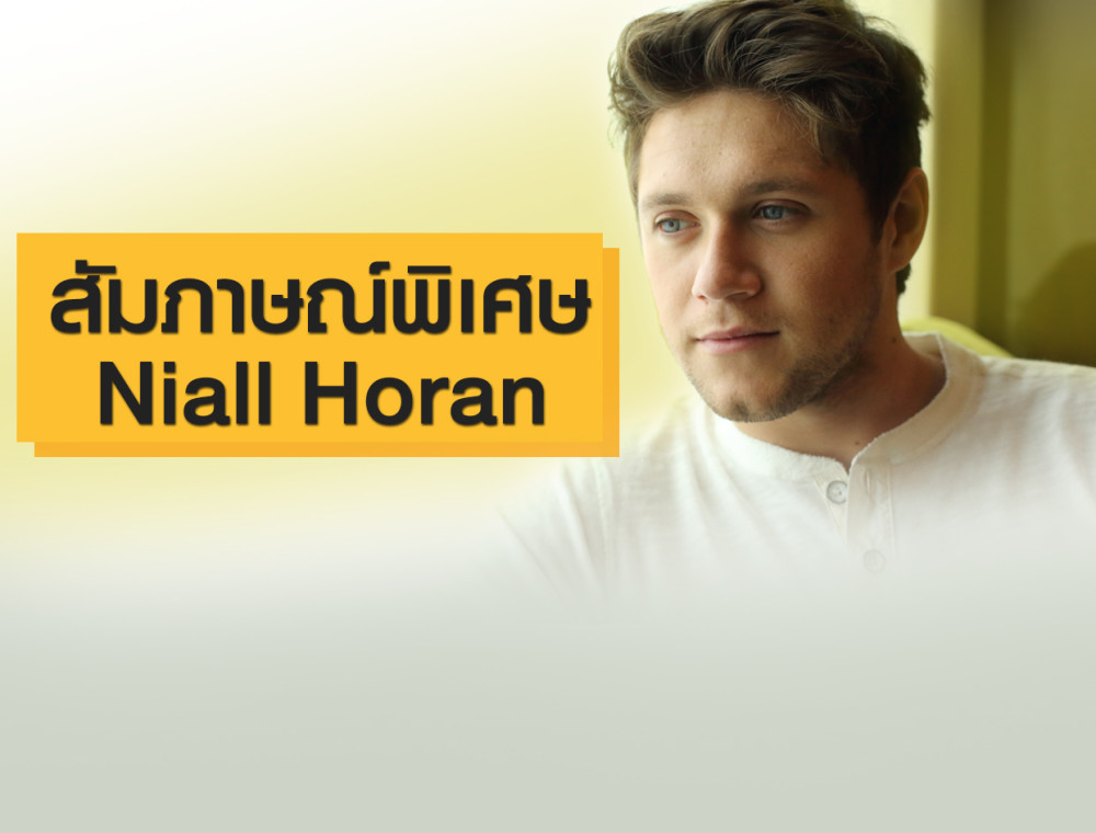 สัมภาษณ์พิเศษ Niall Horan เผยชีวิตใหม่ในฐานะศิลปินเดี่ยว และความประทับใจต่อเมืองไทย