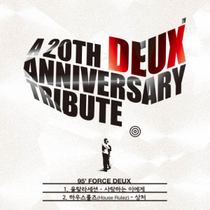 Ulala Session的專輯DEUX 20th ANNIVERSARY TRIBUTE ALBUM OST Part 5