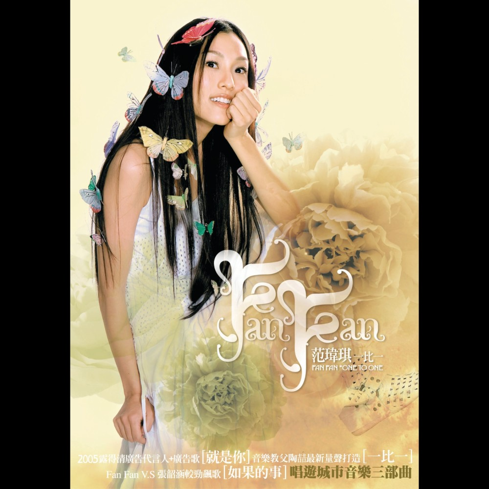 Ru Guo De Shi 2005 Christine Fan; Angela Chang