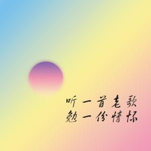 張津滌的專輯聽一首老歌 勉一份情懷 (翻唱版)