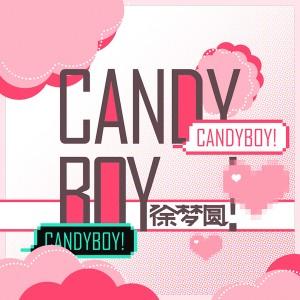 徐梦圆的專輯CandyBoy