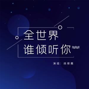 林宥嘉的專輯全世界誰傾聽你