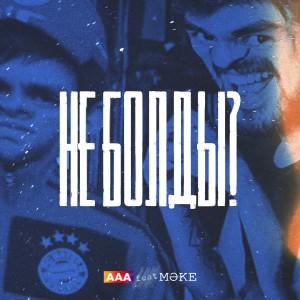 Album Не болды? (Explicit) from AAA