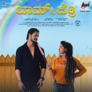 """Album Kaadhal Nee Annale (From """"Tom And Jerry"""") from Shweta Mohan"""