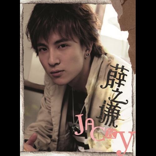 我的SHOW 2006 Joker Xue (薛之谦)
