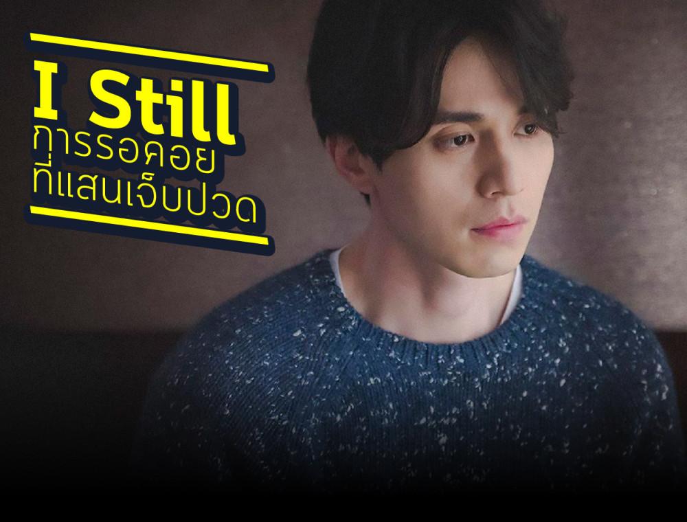 I Still เพลงของคนรอที่แสนเจ็บปวด จาก Soyou x Sung Si Kyung