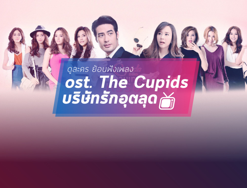 ost. The Cupids บริษัทรักอุตลุด : กามเทพหรรษา น่ารักอุตลุด