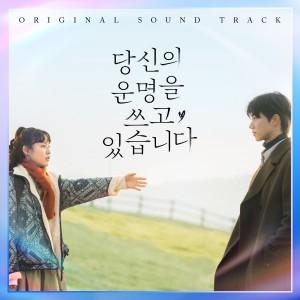 Korean Original Soundtrack的專輯Scripting Your Destiny (Original Soundtrack)