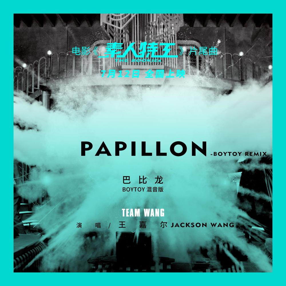 ฟังเพลงอัลบั้ม Papillon (BOYTOY remix)-Postlude of The Rookies