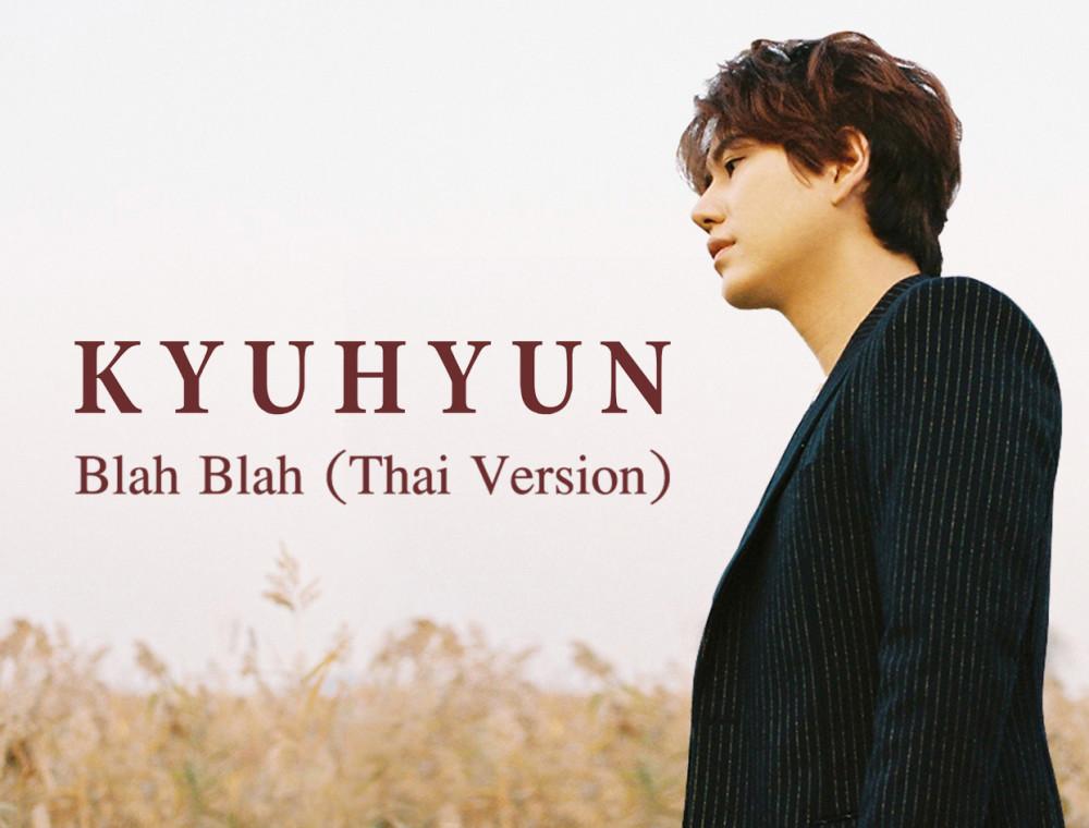 'KYUHYUN' ปล่อยเพลงสุดพิเศษ 'Blah Blah' เวอร์ชั่นภาษาไทย 'แสตมป์ อภิวัชร์' ร่วมเขียนเนื้อร้อง