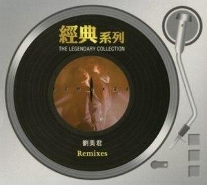 經典系列 - 劉美君 - Remixes