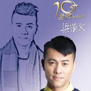 梁漢文的專輯金牌10年精選系列 - 梁漢文
