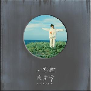 吳青峰的專輯一點點