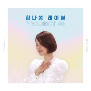 白智英的專輯Him-na song Label Project 03 - Because you're shining like a star