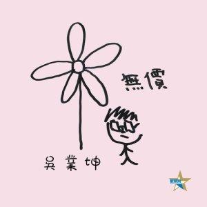 吳業坤的專輯無價