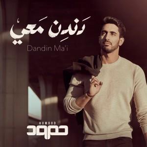 Dandin Ma'i