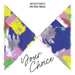 SEVENTEEN的專輯SEVENTEEN 8th Mini Album 'Your Choice'