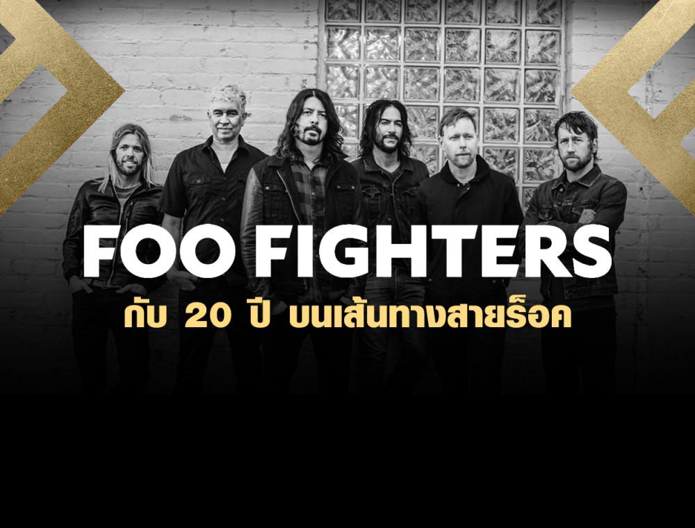 สุดมันส์กับคอนเสิร์ต Foo Fighters Live in Bangkok