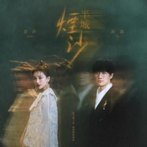 金莎的專輯半城煙沙(合唱版)·新天龍八部懷舊服推廣曲