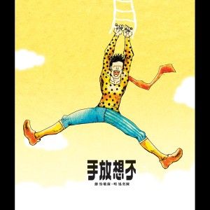 Don't Want To Let Go 2008 陈奕迅