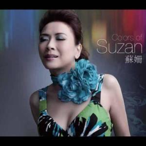 蘇珊的專輯Colors of Suzan