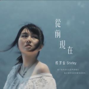 杨泽怡的專輯從前現在