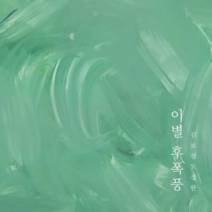 金寶京的專輯이별 후폭풍