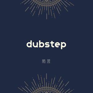 Album Dubstep from 陌翌