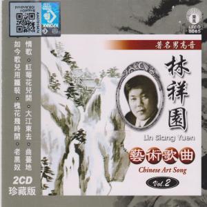 林祥園的專輯著名男高音林祥園藝術歌曲 Vol. 2
