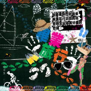 伍佰的專輯滾石三十  青春音樂記事簿17「畢業旅行 」