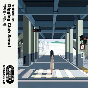 Album 온스테이지 디깅클럽서울 THEME 01 from 백예린