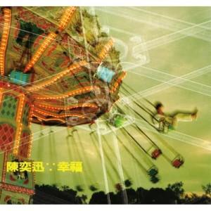陳奕迅的專輯幸福 (華星40系列)
