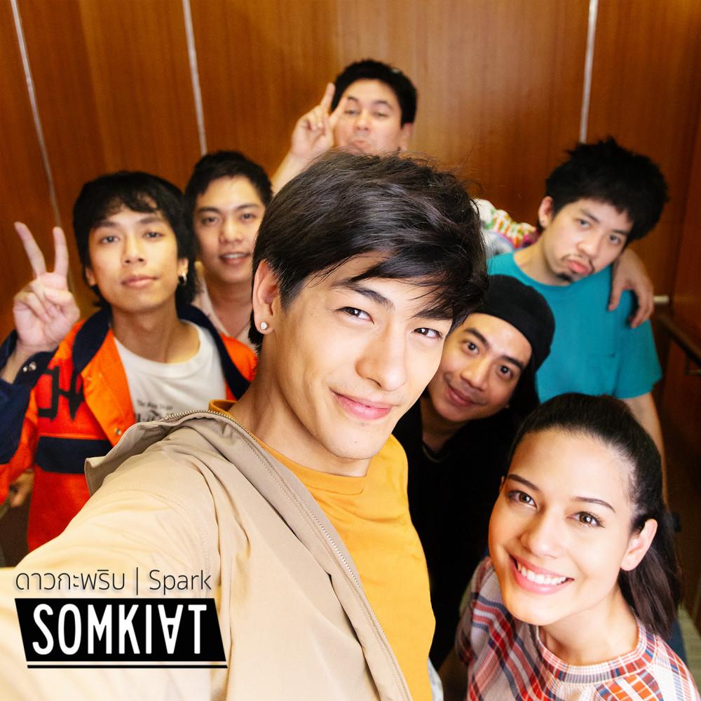 เพลง Somkiat