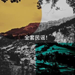 Album 全套民谣! from Acoustic Guitar Songs