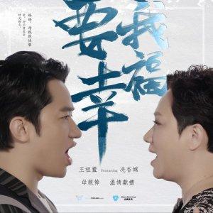 王祖藍的專輯要我幸福 (feat. 冼杏嫦) (國)
