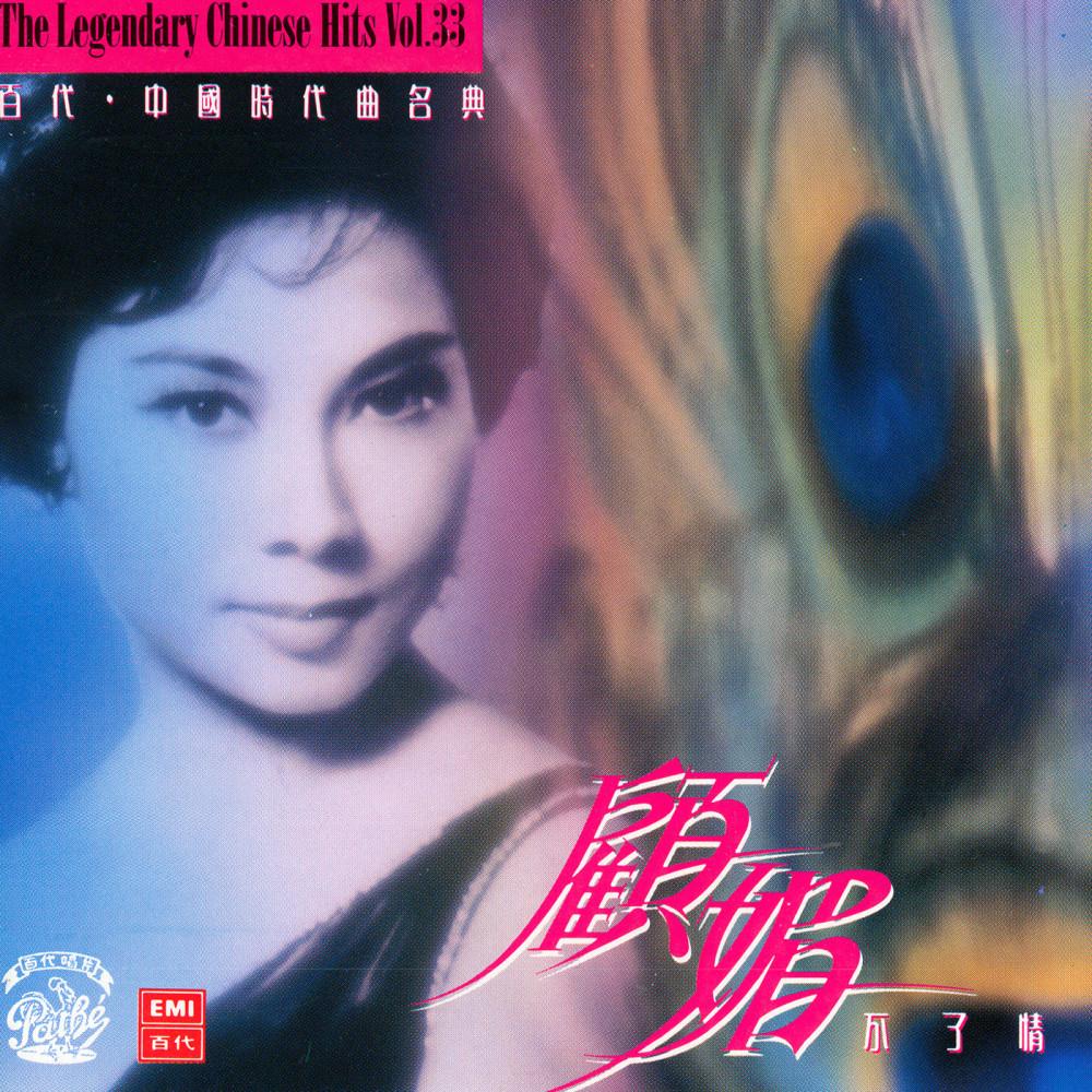 Jing Jing De Xin 1994 顾媚