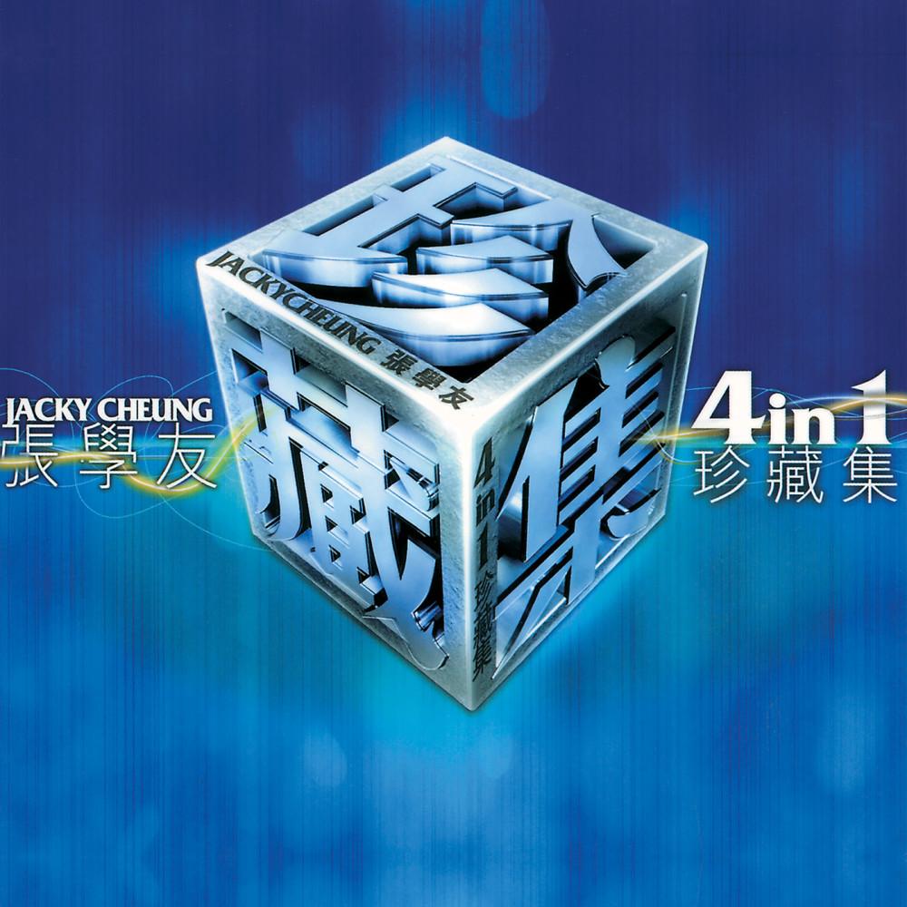 Yao Yuan De Ta 2003 Jacky Cheung