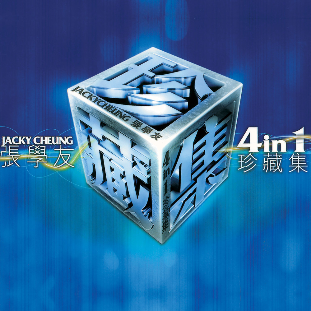 Deng Ni Deng Dao Wu Xin Tong 2003 Jacky Cheung
