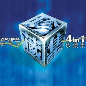 Zhang Xue You 4 He 1 Zhen Zang Ji 1994 Jacky Cheung