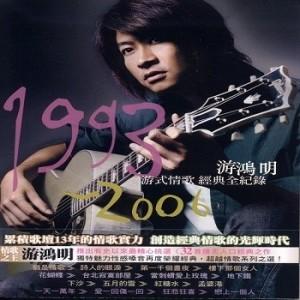 游鴻明的專輯遊鴻明 最愛戀曲精選輯(1993--2006)