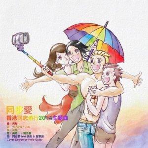 吳彤的專輯同步愛 - 香港同志遊行2014主題曲