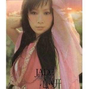 關心妍的專輯Jade Forward