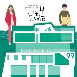 อัลบัม 너는 나의 봄 OST ศิลปิน Korean Original Soundtrack